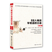 88人畅谈学地道的日语(第二版)