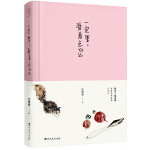一定要,爱着点什么:汪曾祺散文精选集,20周年精装纪念版。人生如梦,我投入的却是真情。