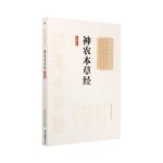 神农本草经(大字诵读版)(中医十大经典系列)