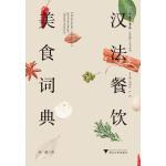 汉法餐饮美食词典