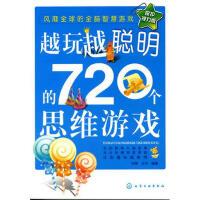 【正版二手书9成新左右】越玩越聪明的720个思维游戏 刘艳,王宇 化学工业出版社