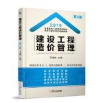 建设工程造价管理,丁佳佳 主编,机械工业出版社,9787111593775