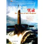 海军武器实录,徐明,中航书苑文化传媒(北京)有限公司,9787802430211