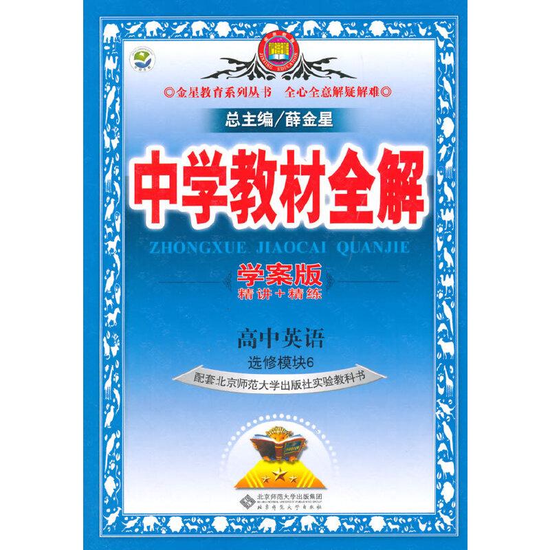 中学教材全解学案版-高中英语(选修6)(北师大版)(大16开)2015版