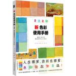 新色彩使用手册 : 画家设计师都喜欢身边的色彩(调色与配色)