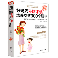 好妈妈不娇不惯培养女孩300个细节 3-6-12岁幼儿亲子育儿百科家庭教育读物书籍 好妈妈胜过好老师正面管教心理学培养
