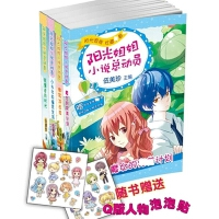 伍美珍校园小说阳光姐姐总动员第四辑全4册三五六年级学生励志书
