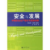 【正版二手书9成新左右】安全与发展:中国安全生产理论与实践创新 周慧 北京大学出版社
