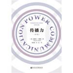 正版包票 传播力(新版) [美]曼纽尔・卡斯特(Manuel Castells) 社会科学文献出版社 97875201