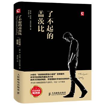 了不起的盖茨比 The Great Gatsby(双语典藏版) [美]菲茨杰拉德,李林枞 人民邮电出版社 9787115372642