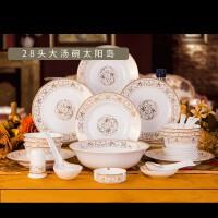 太阳岛陶瓷餐具套装28/56/58头骨瓷碗盘碟勺套装礼品家用高档骨瓷餐具套装盘子碗具