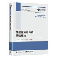 国之重器出版工程 卫星充放电效应基础理论