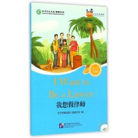 我想做律师(附光盘)/好朋友汉语分级读物