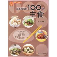 【二手书8成新】全家爱的100道主食 袁欣 中国轻工业出版社