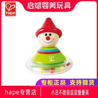 Hape小丑不倒翁层层叠叠高1-2岁宝宝婴幼儿童益智玩具木制男女孩