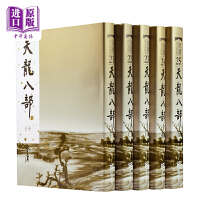 天龙八部(全五册)(精)明河社金庸9789628892365武侠小说
