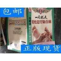 [二手旧书8成新]养生馆・一用就灵:轻松足疗除百病 /《养生馆》?
