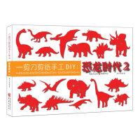 一剪刀剪纸手工DIY:恐龙时代2,刘立宏,重庆出版社【新书店 正版书】