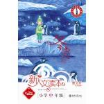 小学中年级.冬天卷.新人文读本(第2版)