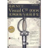 亮剑.NET:Visual C# 2008实例演练与系统开发(含光盘1张)