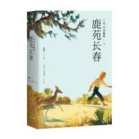 """鹿苑长春(张爱玲推荐:""""任何人遇到挫折的时候,都能够从这里得到新的勇气。""""""""帮助父母了解自己的子女,写父爱也发掘到人性"""
