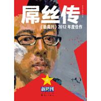 【二手书8成新】《新周刊》2012年度佳作:�潘看� 《新周刊》杂志社 漓江出版社