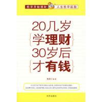 【二手书8成新】20几岁学理财30岁后才有钱 张兵 京华出版社