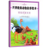 世界经典动物故事绘本:奇怪的新伙伴 [比] 伊莎贝尔・卡米诺,[比] 德尔菲娜・拉莎宏,[比] 安徽少年儿童出版社 9