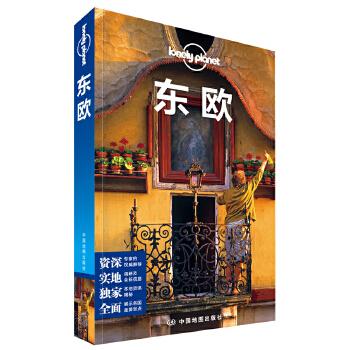LP东欧-孤独星球Lonely Planet国际旅行指南系列:东欧东欧二十国、全区域旅行线路、色彩缤纷的老城、壮观的自然风光