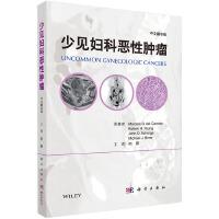 少见妇科恶性肿瘤(中文翻译版)