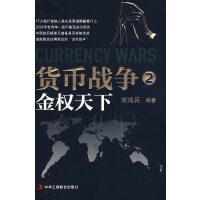 【二手书8成新】货币战争2:金权天下 宋鸿兵 中华工商联合出版社