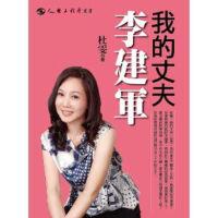【正版二手书9成新左右】人�w工程�W:我的丈夫李建� 杜雯 人�文化事�I股份有限公司