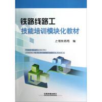 【正版二手书9成新左右】铁路线路工技能培训模块化教材 上海铁路局 中国铁道出版社