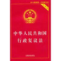 【正版二手书9成新左右】中华人民共和国行政复议法(实用版 中国法制出版社 中国法制出版社