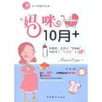 《妈咪十月+》 李珏 著 中国戏剧出版社 9787104032984