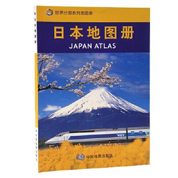 日本地图册(超大比例尺、地图清晰易读、译名精确、全图中外对照) 2018版 日本旅行必备,内容丰富、重点突出、特色鲜明、地图资料详实、地名翻译标准。赴日必备,是进入日本的钥匙,了解日本的窗口,考察日本的向导,研究日本的助手。