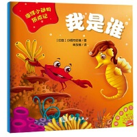 海洋小动物历险记――我是谁