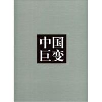 1949-2009:中国巨变 9787801708472