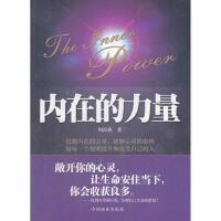 内在的力量,周海燕,中国商业出版社,9787504475480