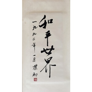 著名书法家教育家赵朴初作品  《和平世界》立轴