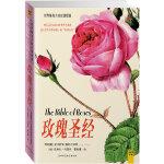 """玫瑰圣经:约瑟芬皇后的169种珍奇玫瑰,200多年来举世惟一的""""玫瑰圣经"""""""