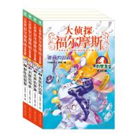 大侦探福尔摩斯(第7辑)(全4册)