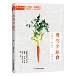 极简全蔬食: <非药而愈>菜谱版