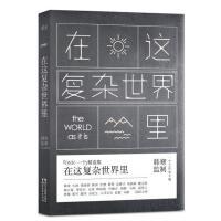 【正版二手书9成新左右】一个5:在这复杂世界里 一个工作室,果麦文化 出品 浙江文艺出版社