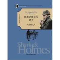 【旧书二手书9成新】福尔摩斯探案全集:巴斯克维尔的猎犬 [英] 柯南・道尔(Conan Doyle),俞步凡 9787
