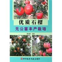 优质石榴无公害丰产栽培,曹尚银,科学技术文献出版社,9787502351366