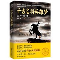 千古名将英雄梦:天下强汉 乐生 世界知识出版社 9787501253104