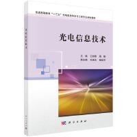 光电信息技术