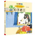 国内大奖书系-扣子老三(注音全彩美绘)