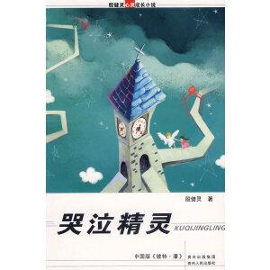 殷健灵心灵成长小说:哭泣精灵(蒲公英童书馆出品)